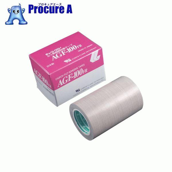 チューコーフロー フッ素樹脂(テフロンPTFE製)粘着テープ AGF100FR 0.18t×100w×10m AGF100FR-18X100 ▼449-4245 中興化成工業(株)