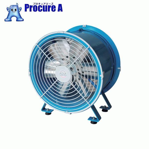アクアシステム エアモーター式 軸流型 送風機 (アルミハネ20cm) AFR-08 ▼455-0226 アクアシステム(株)