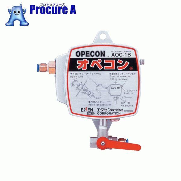 エクセン エアオペコントローラー AOC-1B AOC-1B ▼276-4938 エクセン(株)