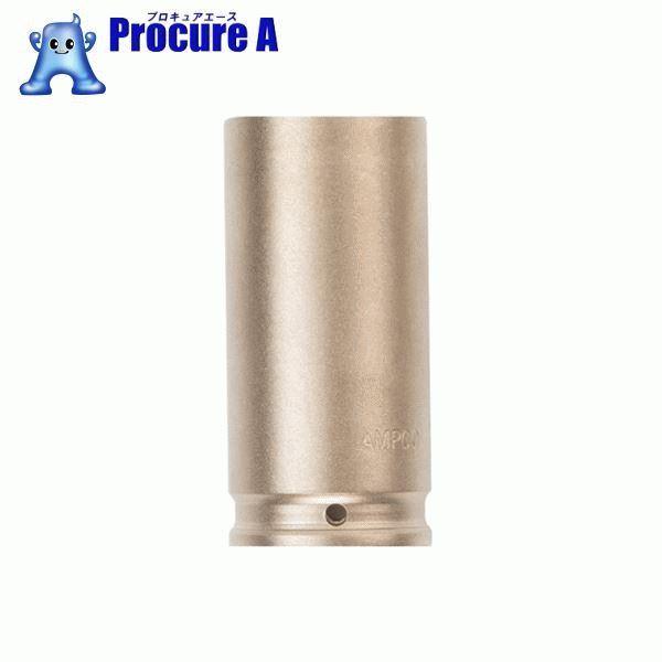 Ampco 防爆インパクトディープソケット 差込み12.7mm 対辺19mm AMCDWI-1/2D19MM ▼498-5541 スナップオン・ツールズ(株)