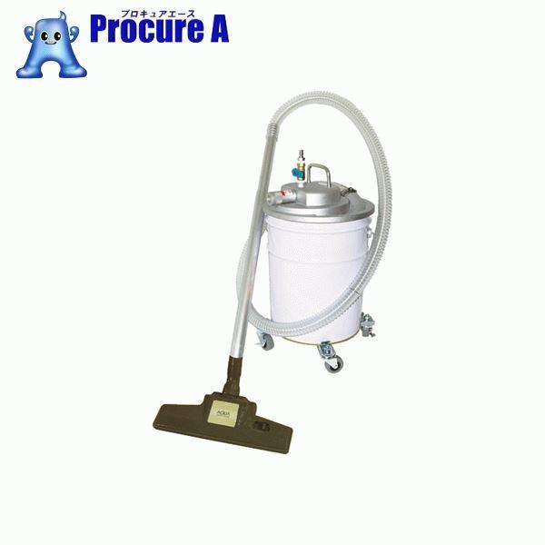 アクアシステム エア式掃除機セット 乾湿両用クリーナー(オプション付) APPQO550-SET ▼404-8105 アクアシステム(株)