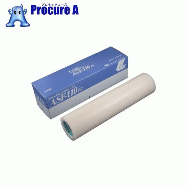 チューコーフロー フッ素樹脂(テフロンPTFE製)粘着テープ ASF110FR 0.18t×250w×10m ASF110FR-18X250 ▼449-4717 中興化成工業(株)