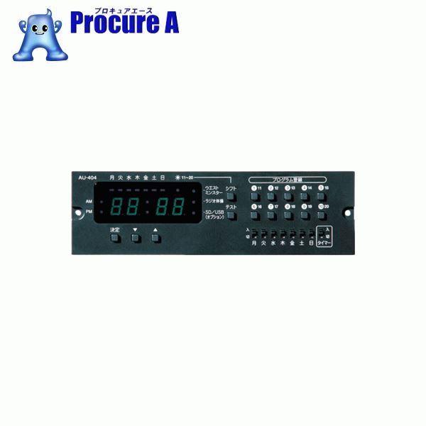 ユニペックス プログラムチャイムユニット AU-404 ▼855-2906 ユニペックス(株) 【代引決済不可】