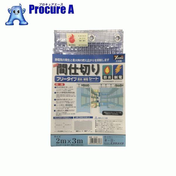 ユタカ シート 簡易間仕切り防炎・制電 2m×3m クリア B322 ▼367-5106 (株)ユタカメイク