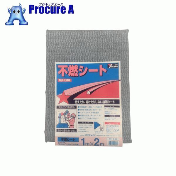 ユタカ シート 不燃シート 1m×2m B-35 ▼794-4055 (株)ユタカメイク
