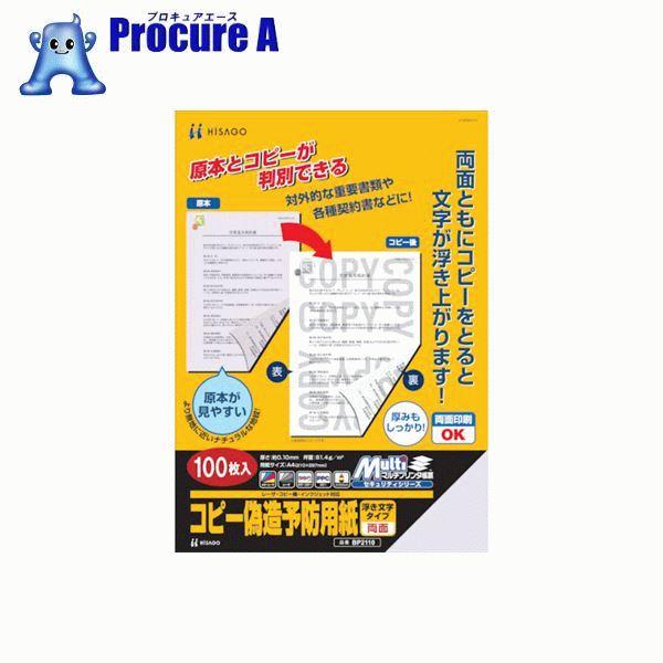 ヒサゴ コピー偽造防止用紙浮き文字タイプA4両面 BP2110Z 1000枚▼856-0345 ヒサゴ(株)
