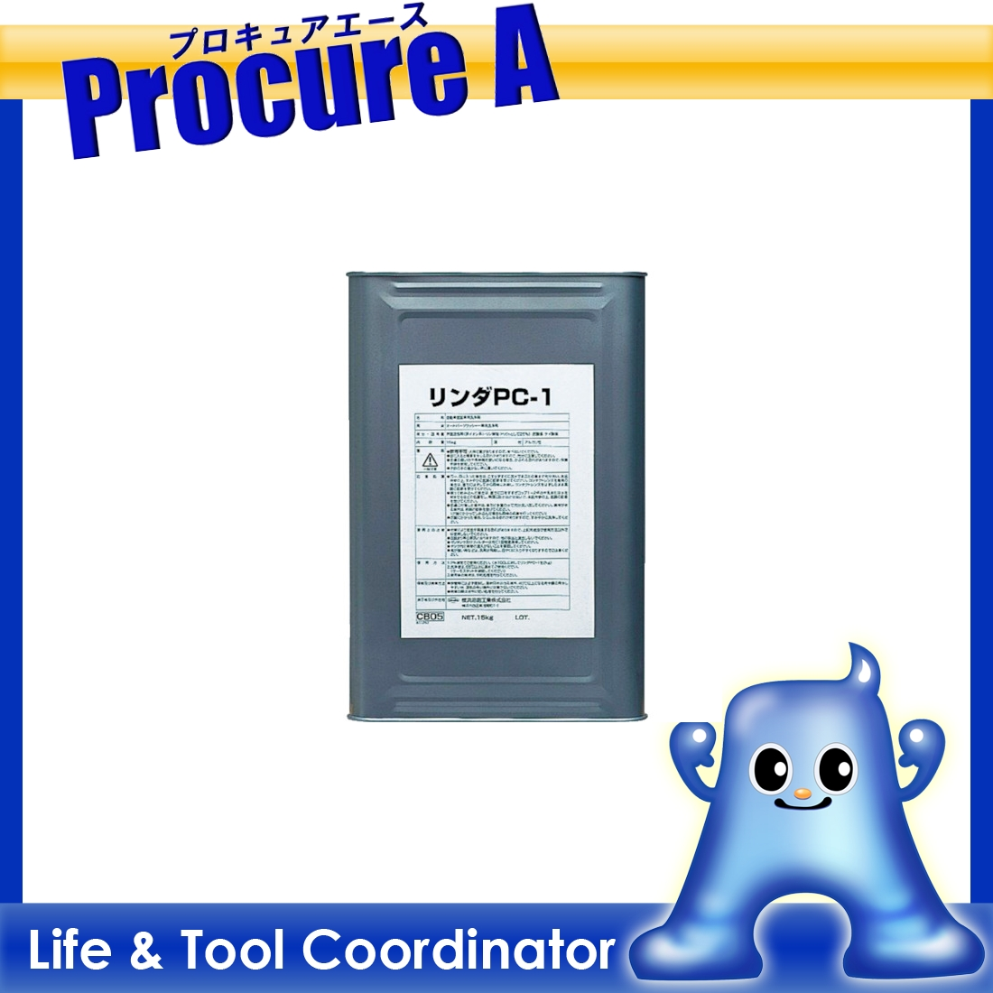 Linda PC-1 15kg缶 CB05 ▼781-0580 横浜油脂工業(株)
