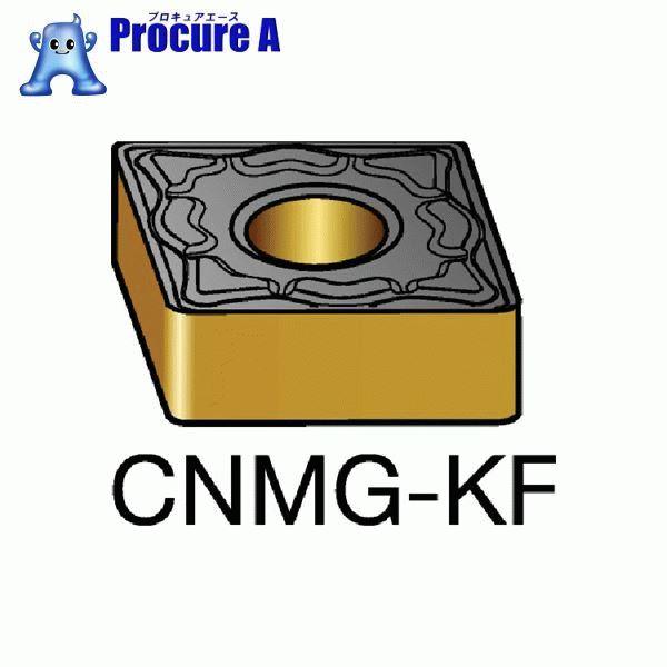 サンドビック チップ COAT CNMG 12 04 04-KF 3005 10個▼609-5577 サンドビック(株)コロマントカンパニー