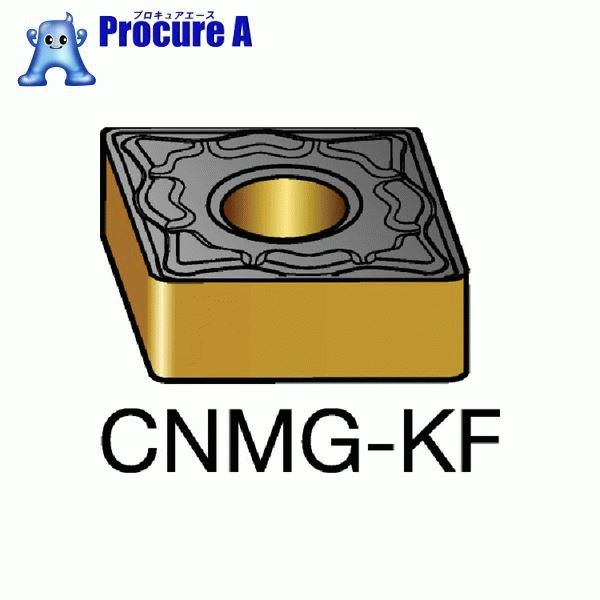 サンドビック チップ COAT CNMG 12 04 08-KF 3005 10個▼569-1125 サンドビック(株)コロマントカンパニー