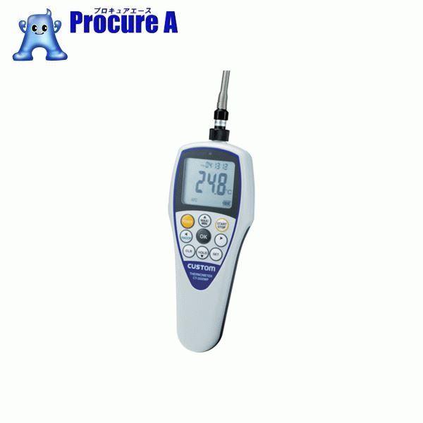 カスタム 防水デジタル温度計 CT-3200WP ▼449-2081 (株)カスタム