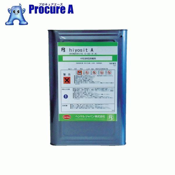 BONDERITE 接着剤、インク除去用洗浄剤 18KG C-SOHA ▼794-4837 ヘンケルジャパン(株)AG事業部