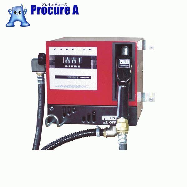 アクアシステム 壁掛け式電動計量ポンプ (灯油・軽油)100V CUBE-56K ▼410-0409 アクアシステム(株)