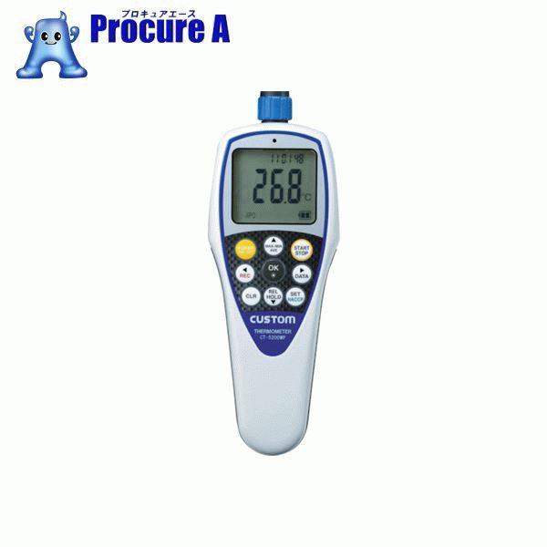 カスタム 防水デジタル温度計 CT-5200WP ▼449-2111 (株)カスタム