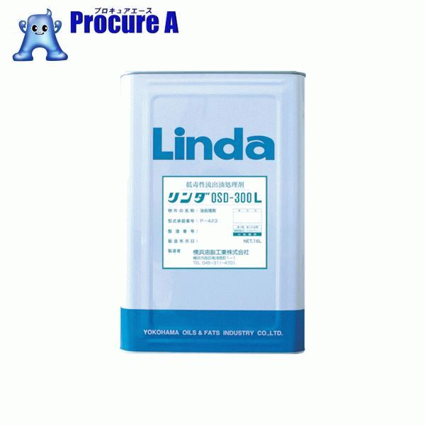 Linda 低毒性流出油処理剤 リンダOSD300L 16L DA09 ▼392-8772 横浜油脂工業(株)