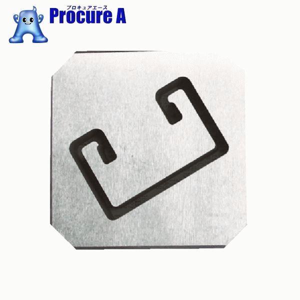 モクバ印 レースウエイカッターD用 固定刃 D91-2 ▼759-7347 (株)小山刃物製作所