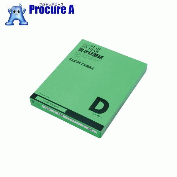 三共 D耐水ペーパー 100枚 DCCS-240 ▼322-5381 三共理化学(株)