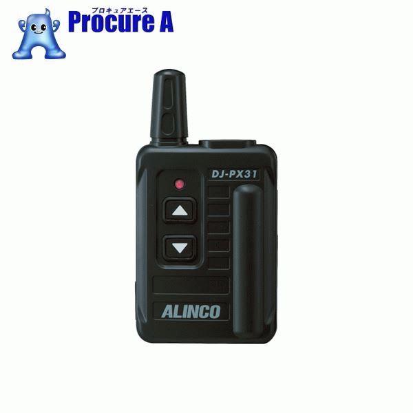 アルインコ コンパクト特定小電力トランシーバー ブラック DJPX31B ▼770-8769 アルインコ(株) 電子事業部
