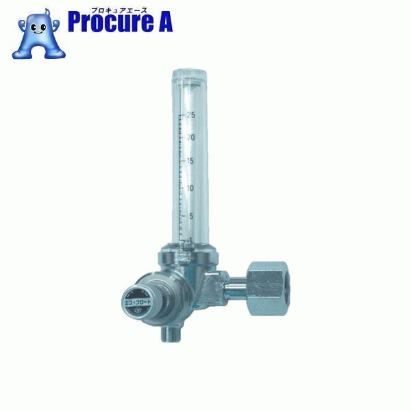 ヤマト 溶接用ガス節約器 エコ・フロート EFU-25-AR ▼434-4511 ヤマト産業(株)