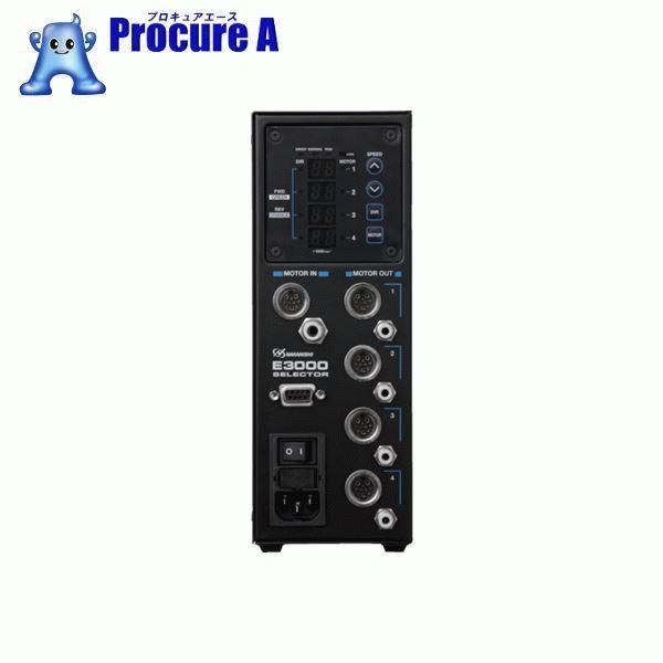 ナカニシ E3000シリーズセレクタ 200V(8426) E3000-SELECTOR-200V ▼827-9380 (株)ナカニシ