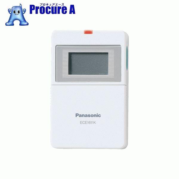 Panasonic ワイヤレスコール携帯受信器セット ECE161KP ▼836-2044 パナソニック(株)エコソリューションズ社