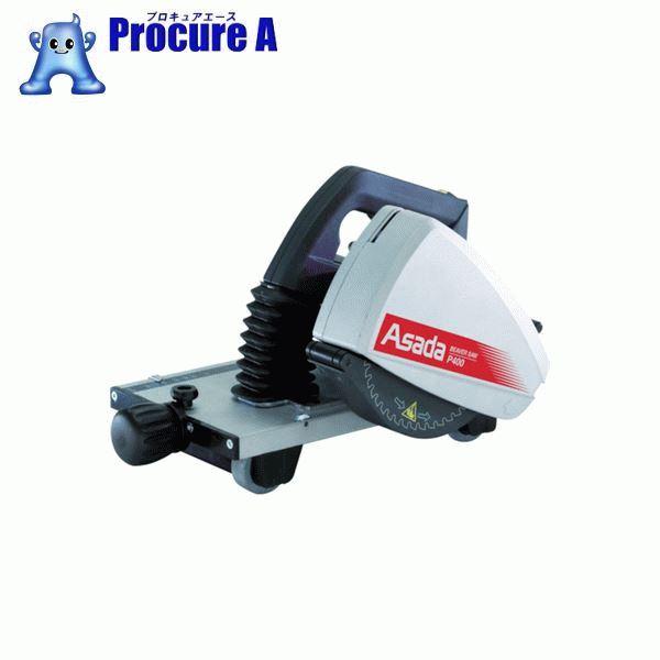 アサダ ビーバーSAW P400 EX400 ▼759-7029 アサダ(株)