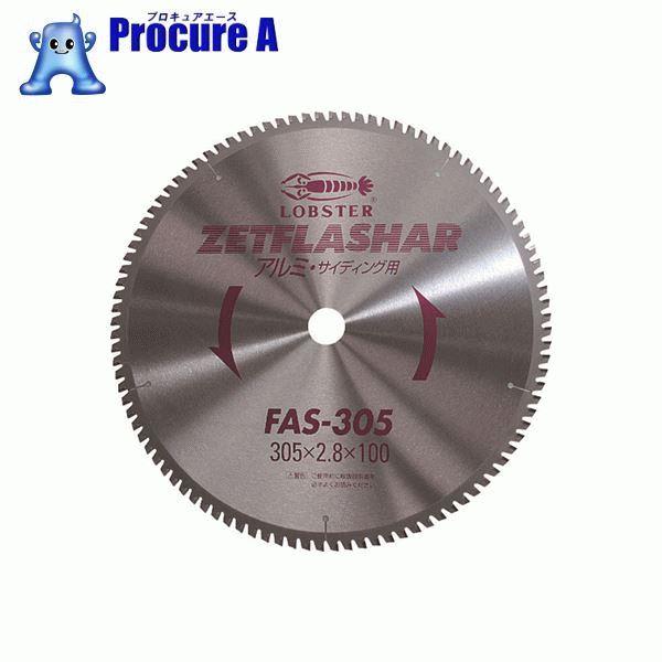 エビ ゼットフラッシャー (アルミ用) 305mm FAS305 ▼372-1370 (株)ロブテックス