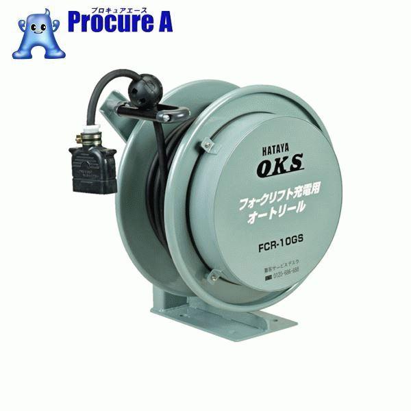 OKS フォークリフト充電用オートリール 10m FCR-10GS ▼287-7023 (株)ハタヤリミテッド