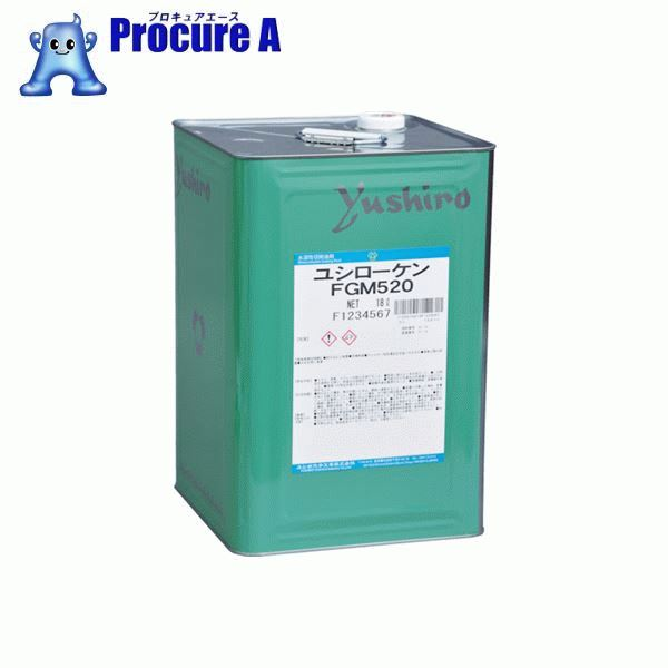 ユシロ ユシローケンFGM520 FGM520 ▼768-4398 ユシロ化学工業(株)