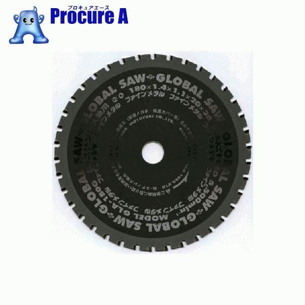 モトユキ グローバルソーファインメタル 鉄ステン兼用 GLA-205G ▼379-3141 (株)モトユキ