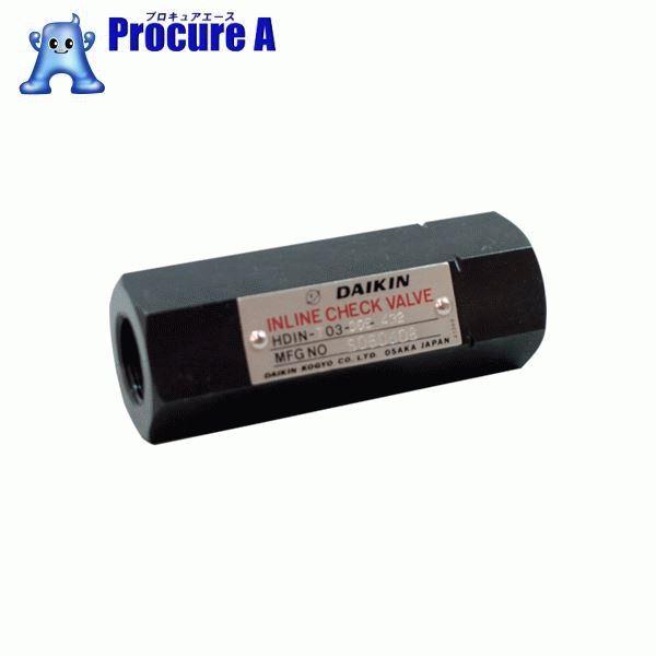 ダイキン インラインチェック弁 HDIN-T10-05 ▼101-6814 ダイキン工業(株)