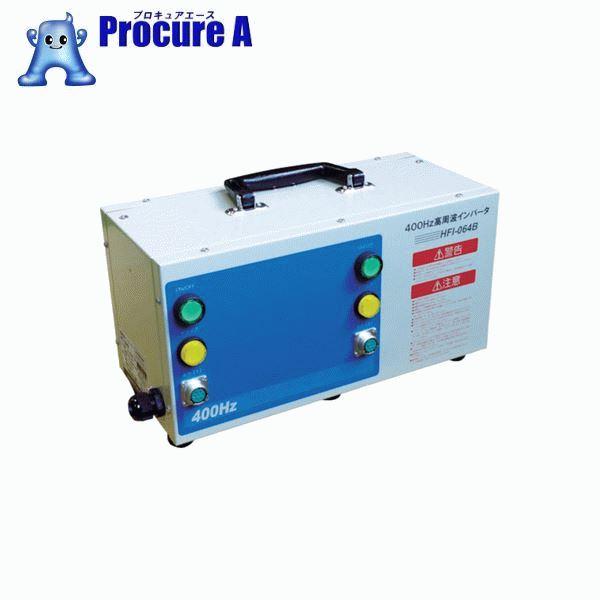 NDC 高周波インバータ電源 HFI-064B ▼763-9686 日本電産テクノモータ(株)