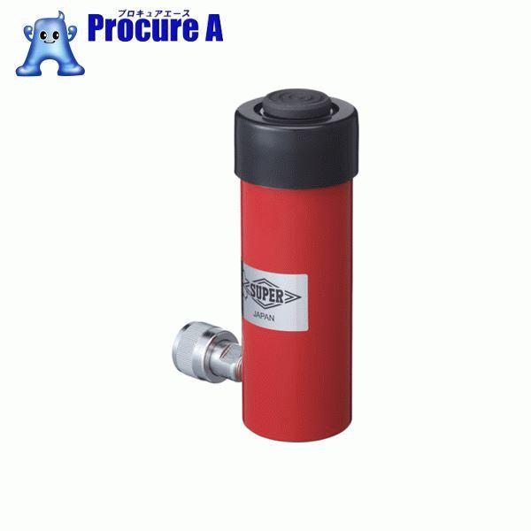 スーパー 油圧シリンダ(単動式) HC10S25N ▼837-0729 (株)スーパーツール