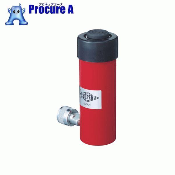 スーパー 油圧シリンダ(単動式) ストローク25mm 揚力230kN HC23S25N ▼837-0732 (株)スーパーツール