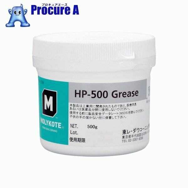 モリコート フッソ・超高性能 HP-500グリース 500g HP-500-05 ▼123-0051 東レ・ダウコーニング(株)