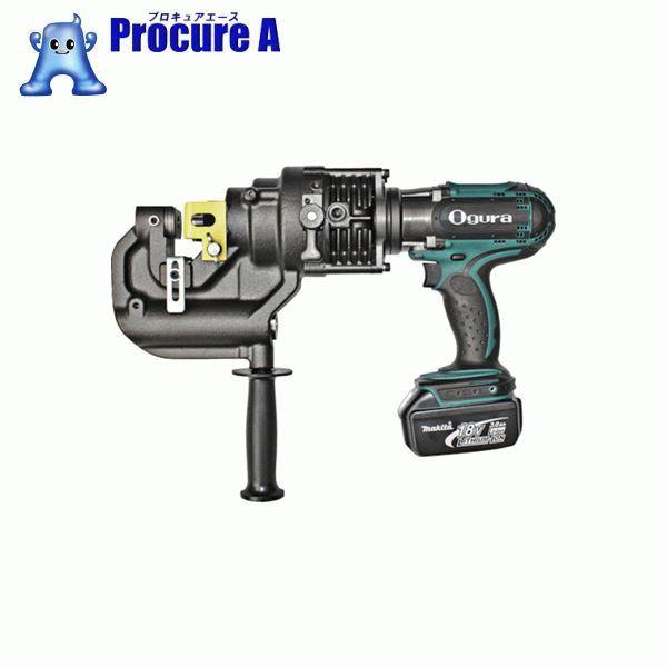 オグラ コードレス油圧式パンチャー HPC-N208WDF ▼440-2898 (株)オグラ