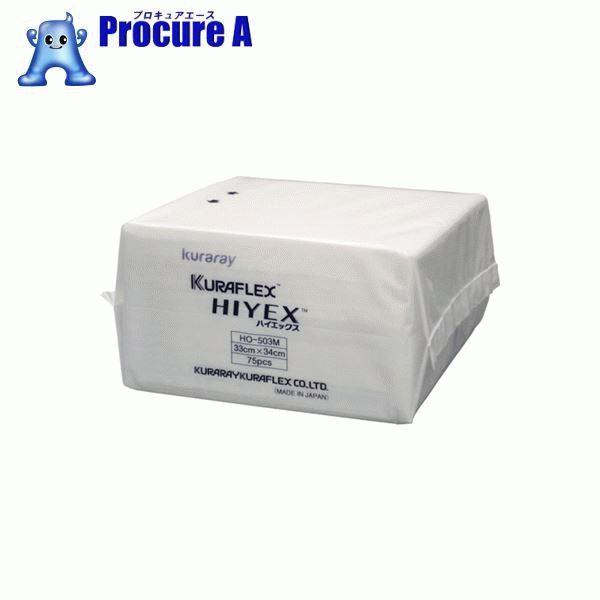 クラレ ハイエックス 33cmX34cm HO-503M ▼448-4959 クラレトレーディング(株)