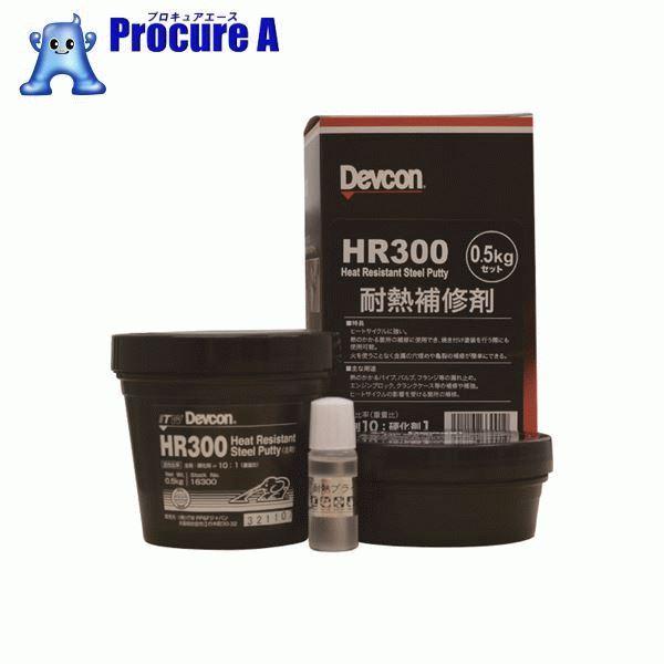 デブコン HR300 500g 耐熱用鉄粉タイプ HR-300-500 ▼122-9931 (株)ITWパフォーマンスポリマーズ&フルイズジャパン