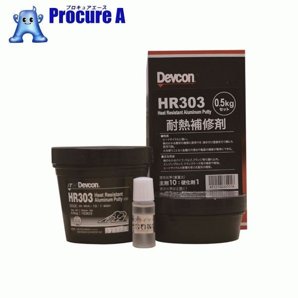 デブコン HR303 500g 耐熱用アルミ粉タイプ HR-303 ▼122-9958 (株)ITWパフォーマンスポリマーズ&フルイズジャパン