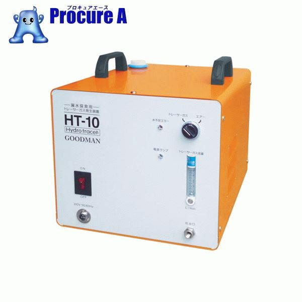 グッドマン 小型ガス造成装置 ハイドロトレーサー HT10 ▼837-0823 (株)グッドマン 【代引決済不可】