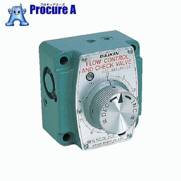 ダイキン 流量調整弁ガスケット取付形 JFC-G02-30-15 ▼410-6725 ダイキン工業(株)