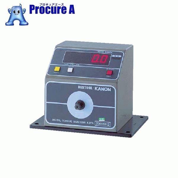 カノン 簡易型デジタル式トルクアナライザーKDTA-N200SVS KDTA-N200SVS ▼392-2936 (株)中村製作所