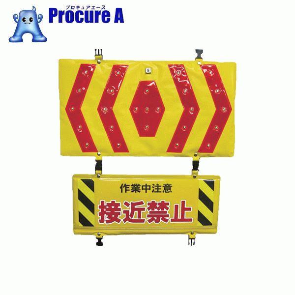 ヨシオ 警告LED&反射パネル KLP-1 ▼818-4610 (株)ヨシオ