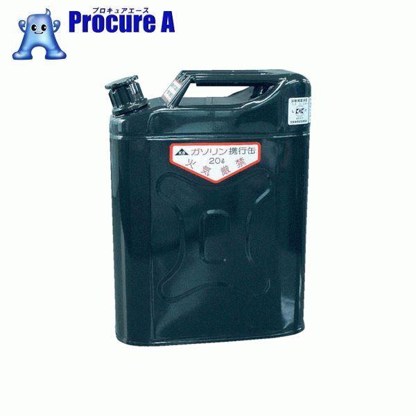 船山 携帯用安全缶 KS-20Z ▼288-0148 船山(株)
