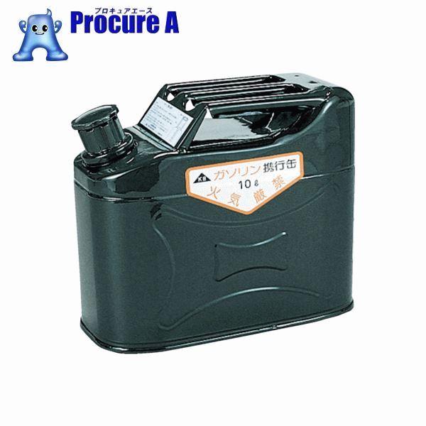 船山 携帯用安全缶 KS-10Z ▼288-0156 船山(株)