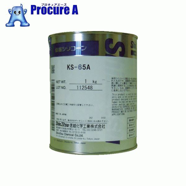 信越 バルブシール用オイルコンパウンド 1kg KS65A-1 ▼423-0817 信越化学工業(株)