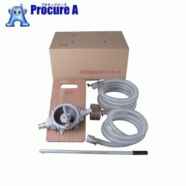 アクアシステム ハンドダイヤフラムポンプ 非常用セット KT-HDOS-32ALB ▼410-0492 アクアシステム(株)