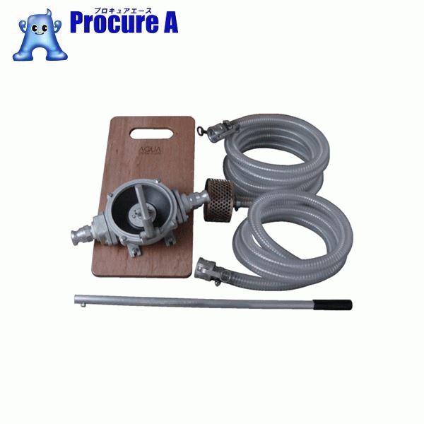 アクアシステム ハンドダイヤフラムポンプ 非常用セット KT-HDOS-40ALB ▼410-0506 アクアシステム(株)
