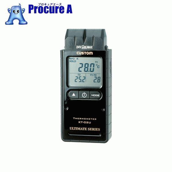 カスタム デジタル温度計(Kタイプ2ch) KT-02U ▼449-2269 (株)カスタム