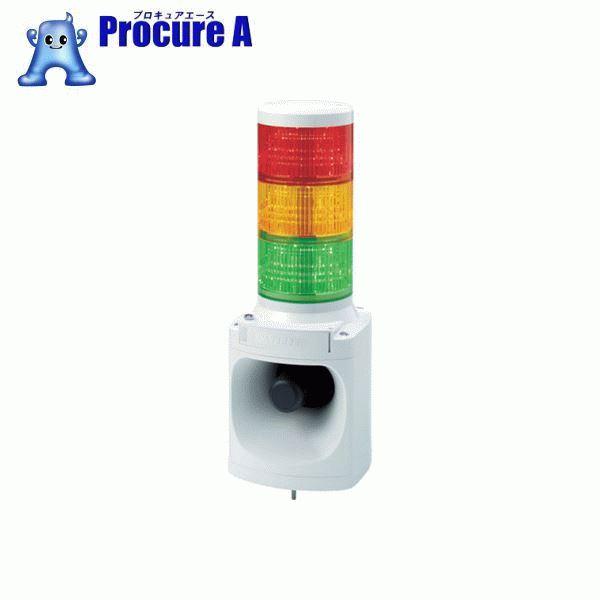 パトライト LED積層信号灯付き電子音報知器 色:赤・黄・緑 LKEH-320FA-RYG ▼751-4701 (株)パトライト