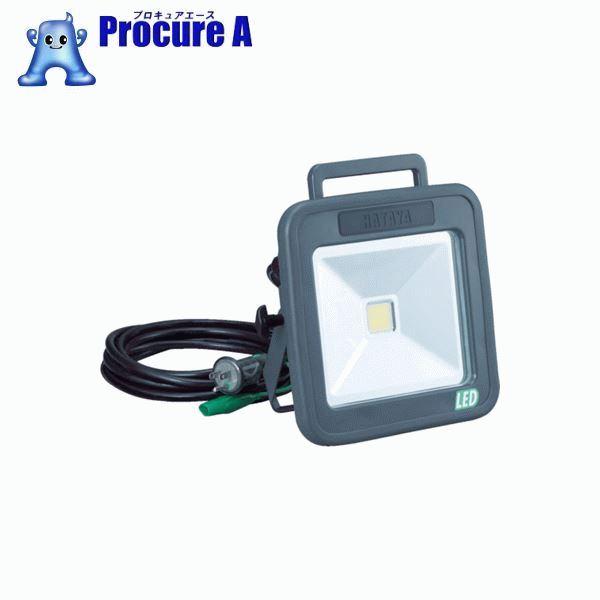 ハタヤ 白色LED 30W LWA-30 ▼834-5544 (株)ハタヤリミテッド